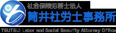 社会保険労務士法人 筒井社労士事務所(福岡県大野城市)